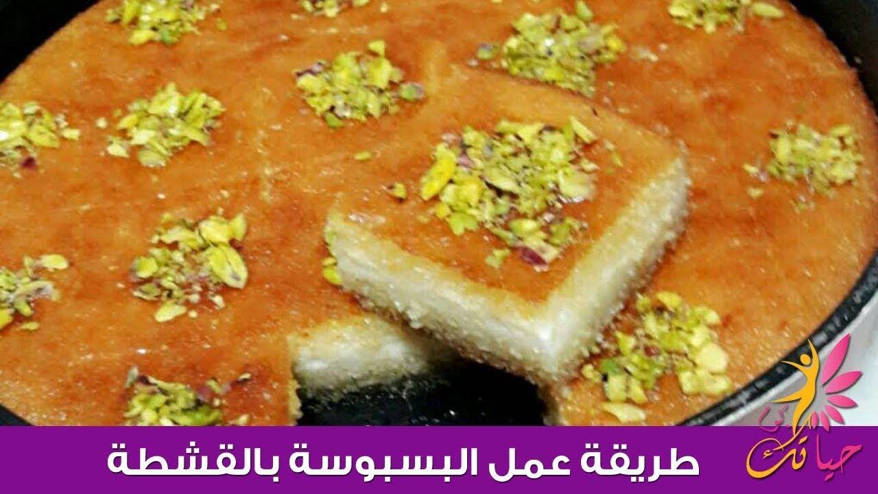 بسبوسة بالقشطة طريقة البسبوسة طريقة عمل البسبوسة بالقشطة بسبوسة محشية بالقشطة عمل الحلويات Youtube Food Sweet Tooth Cake Desserts