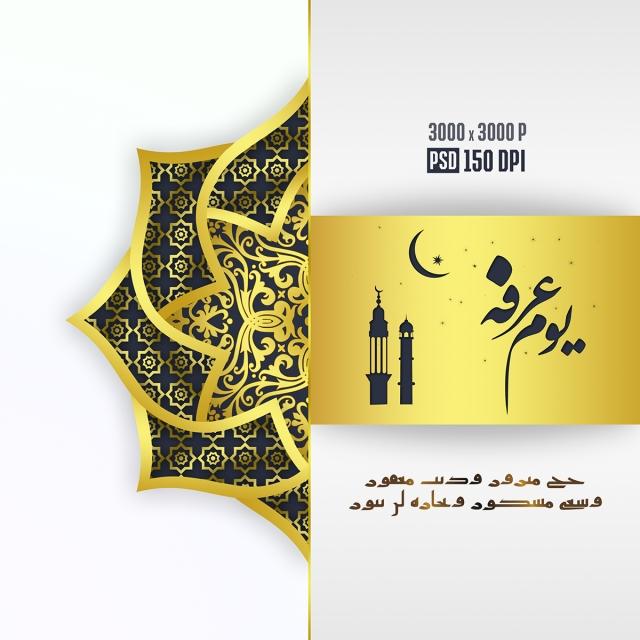 تصميم عيد الأضحى الرائع فخم ترف عيد مبارك عيد Png وملف Psd للتحميل مجانا Free Psd Design Adha Card Eid Al Adha