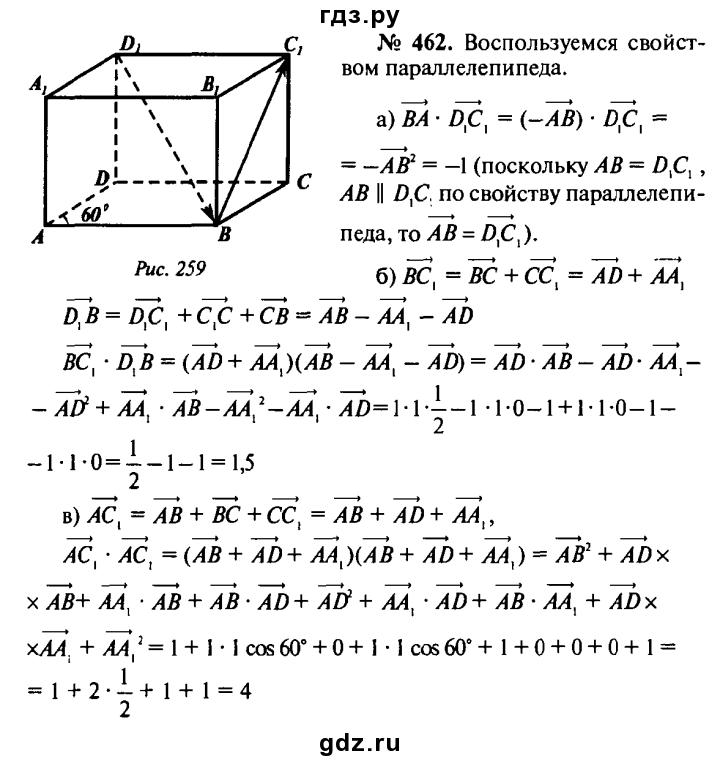 Ответы на зачет по геометрии номер 1 10класс