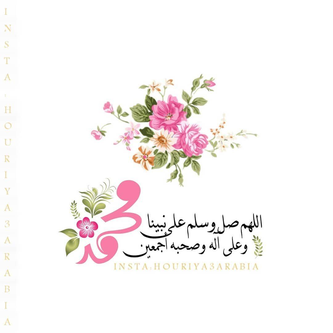 Najat حورية عربية On Instagram اللهم صل على محمد وال محمد كما صليت على إبراهيم وال إبراهيم في العال Islamic Wallpaper Beautiful Quran Quotes Islamic Quotes