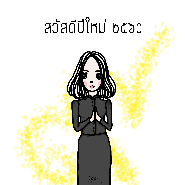 Happy New Year 2017   #Thailand