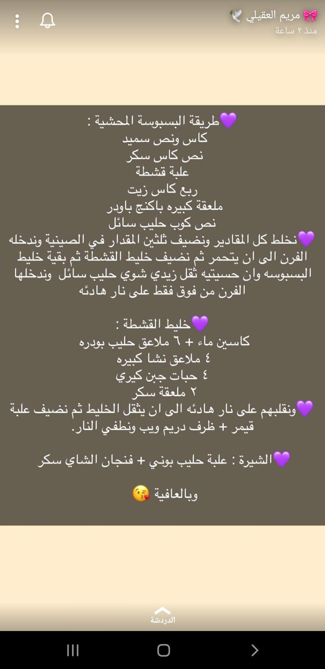 Pin By صوت الحق On طرق الحلى او الأكل Cooking Recipes Arabic Food Cooking