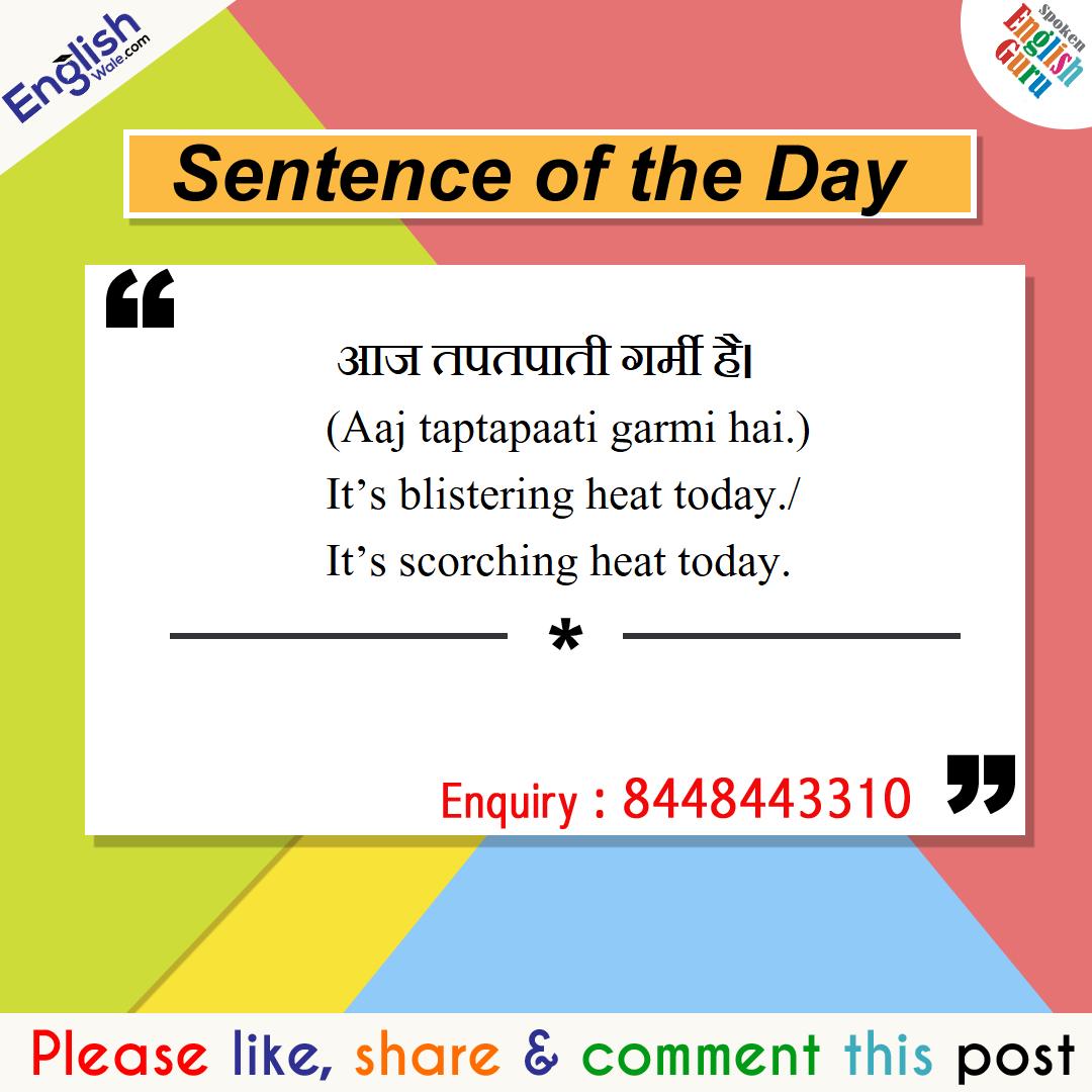 Sentence of the Day      #spokenenglishguru #wordoftheday