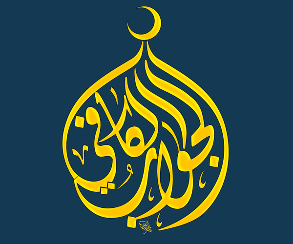 Arabic Logo Designs تصميم لوجو بالعربي Are Usually Known And Popular For Its Calligraphy That S Why The Logo Design Diy Circular Logo Design Calligraphy Logo