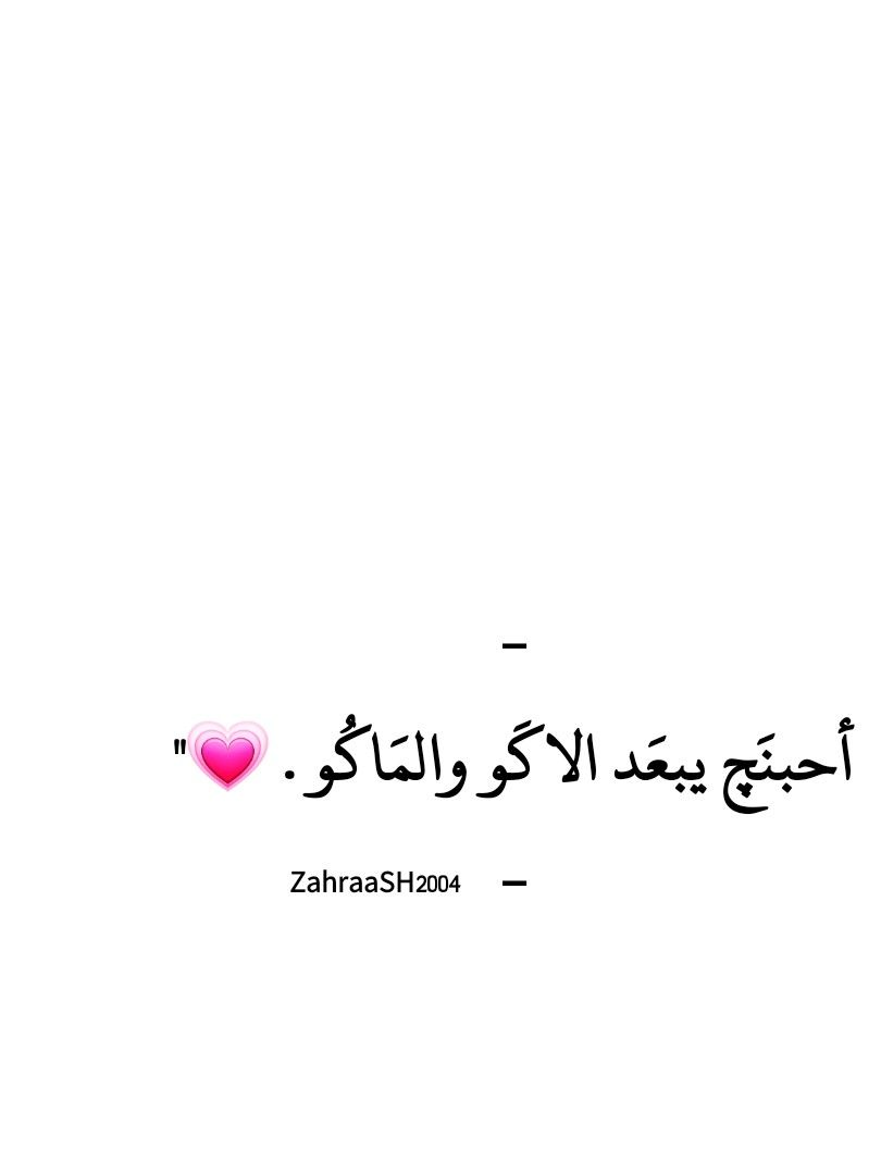 Pin By 3 N A D Al Fayez On For You Feelings Quotes Feelings Quotes