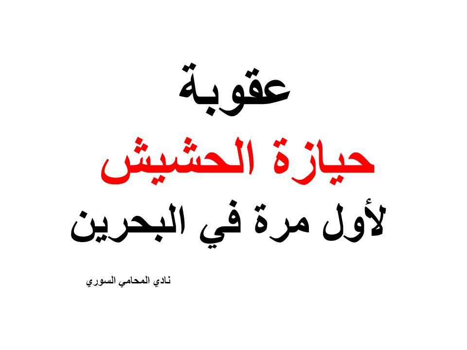 عقوبة حيازة الحشيش لاول مرة في البحرين نادي المحامي السوري Arabic Calligraphy Calligraphy