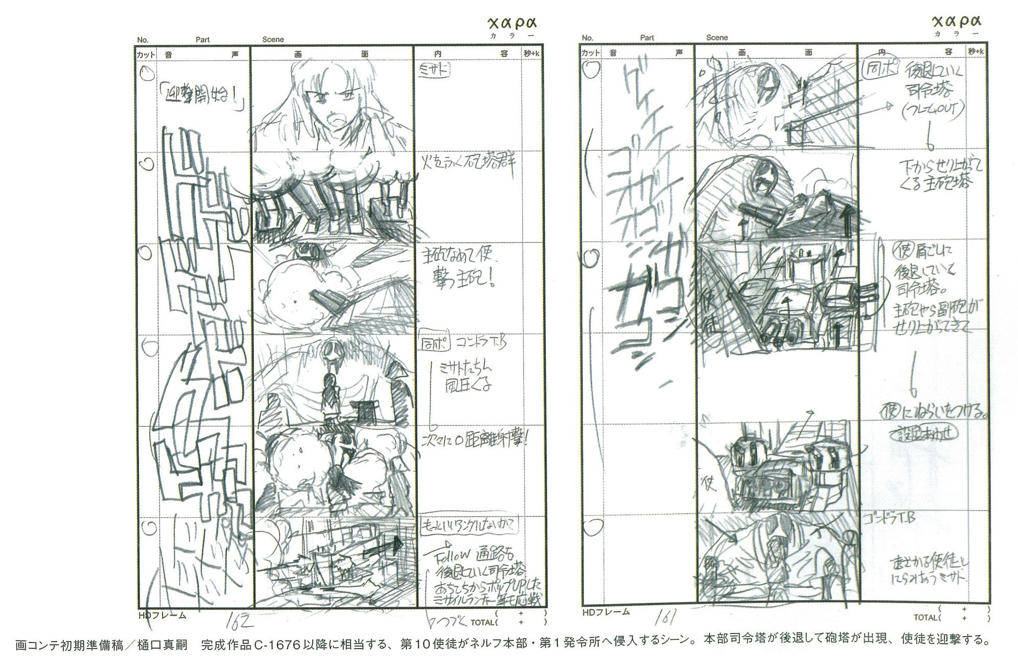 Winten Story Boards Have Graphic Sequence Since It