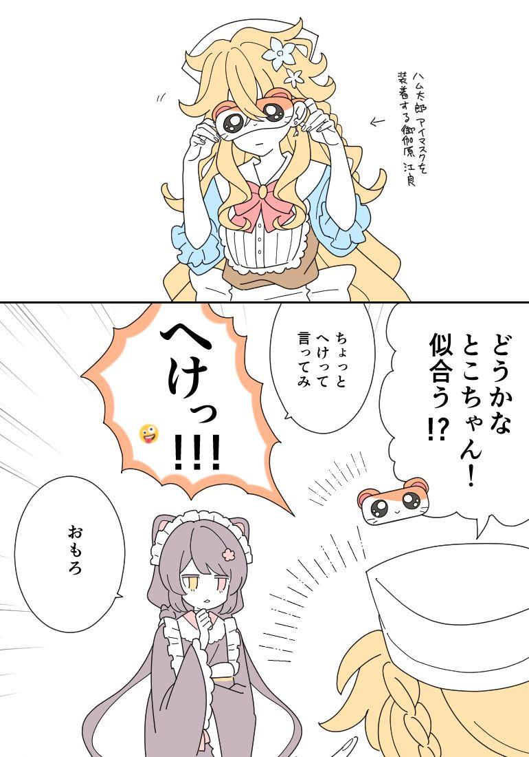 山内 torinikumaru さんの漫画 14作目 ツイコミ 仮 にじさんじ イラスト 漫画 イラスト