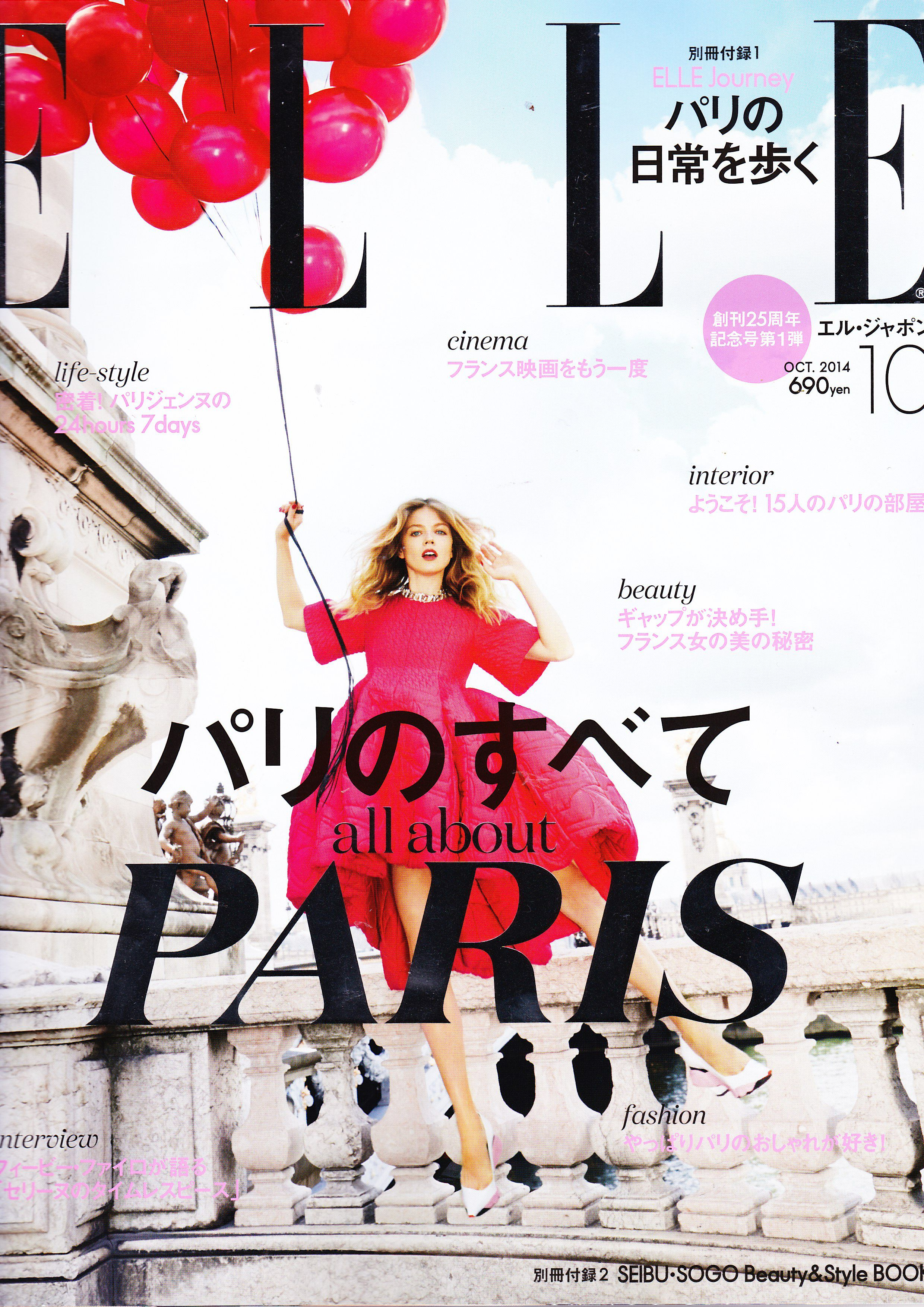 PLUME VOYAGE and Capsule de Plume in ELLE Magazine Japan, October 2014 Issue  #Home #Decor #InteriorDesign #ELLE #Japan