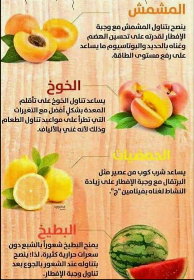 Pin By Mahmoud Dakroury On فوائد صحية Health And Nutrition Health Fitness Nutrition Healthy Life