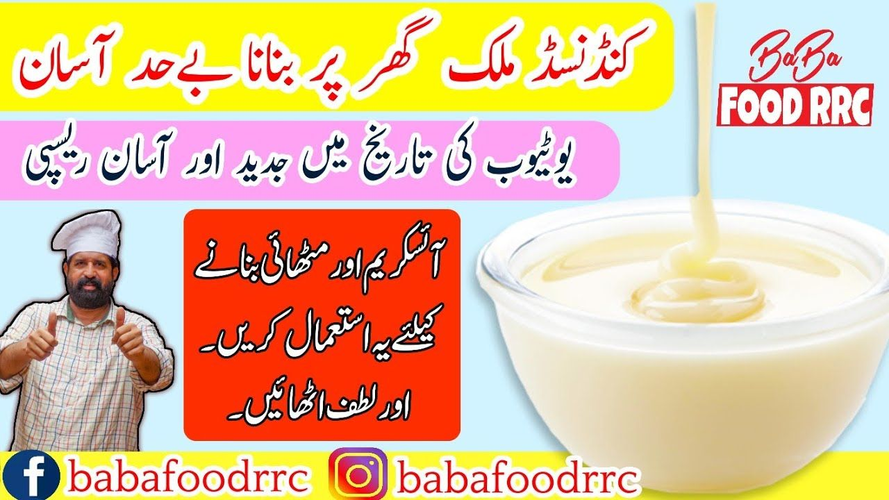 Homemade Condensed Milk How To Make Condensed Milk At Home Urdu Hindi Chef Rizwan Baba Food Youtub In 2020 Homemade Condensed Milk Baba Recipe Condensed Milk