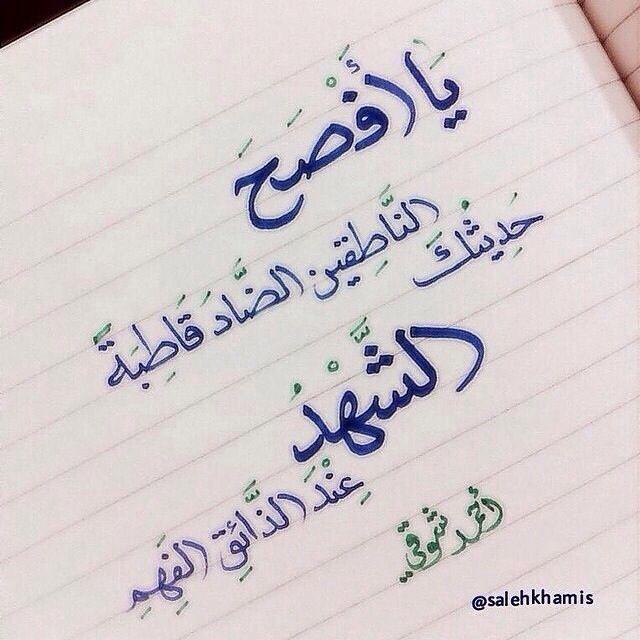 يا افصح الناطيق الضاد قاطبة Cool Words Islamic Quotes Quotations