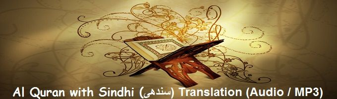 Al Quran with Sindhi (سندھی) Translation (Audio / MP3) - Recitation