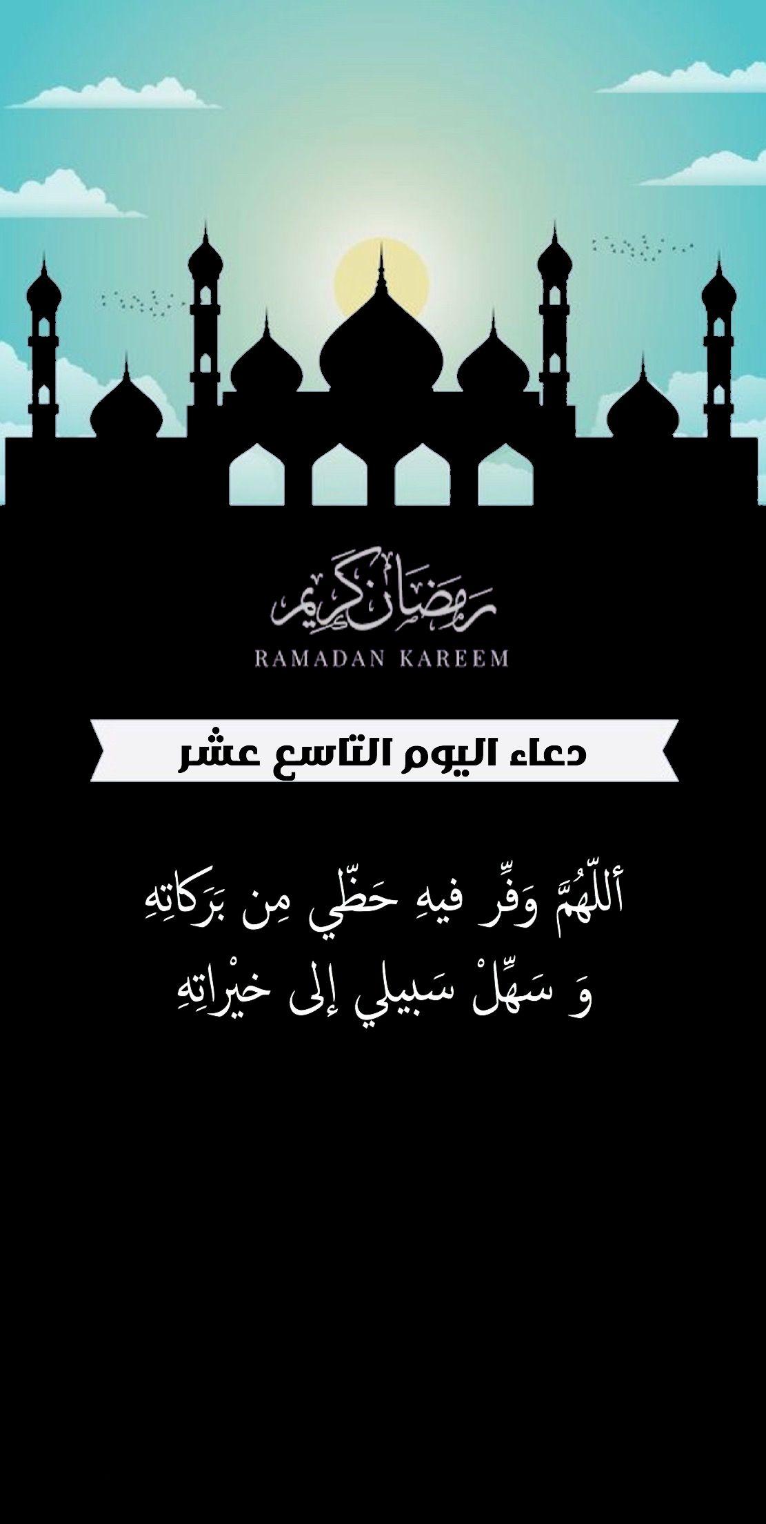 السعوديه الخليج رمضان الشرق الأوسط سناب كويت فايروس كورونا تصميم شعار لوقو دعاء Ramadan Kareem Ramadan Poster