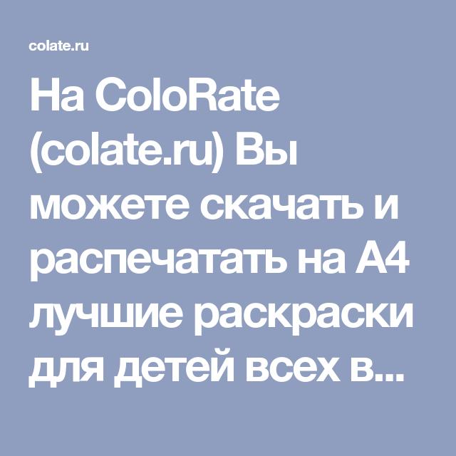 На ColoRate (colate.ru) Вы можете скачать и распечатать на ...
