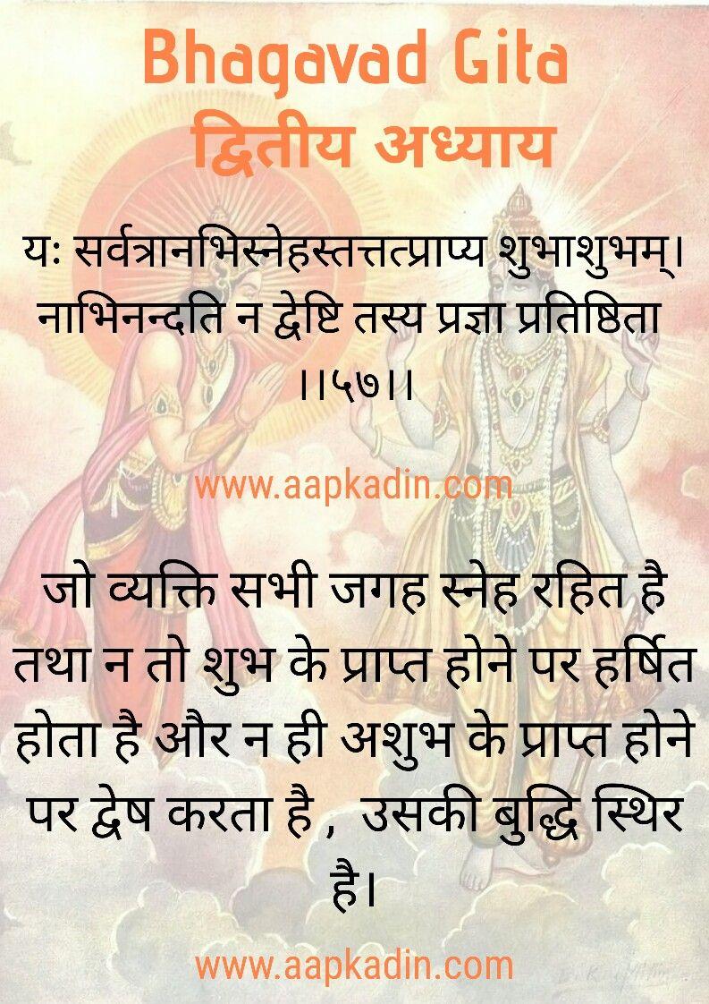 Bhagavadgita Bhagavadgitaquotes Geeta Gitaupdesh Gitaquotes Spirituality Motivational Inspirational Gita Quotes Krishna Quotes Hinduism Quotes