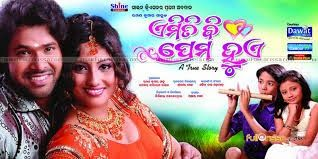Odia new movie mp3 song download