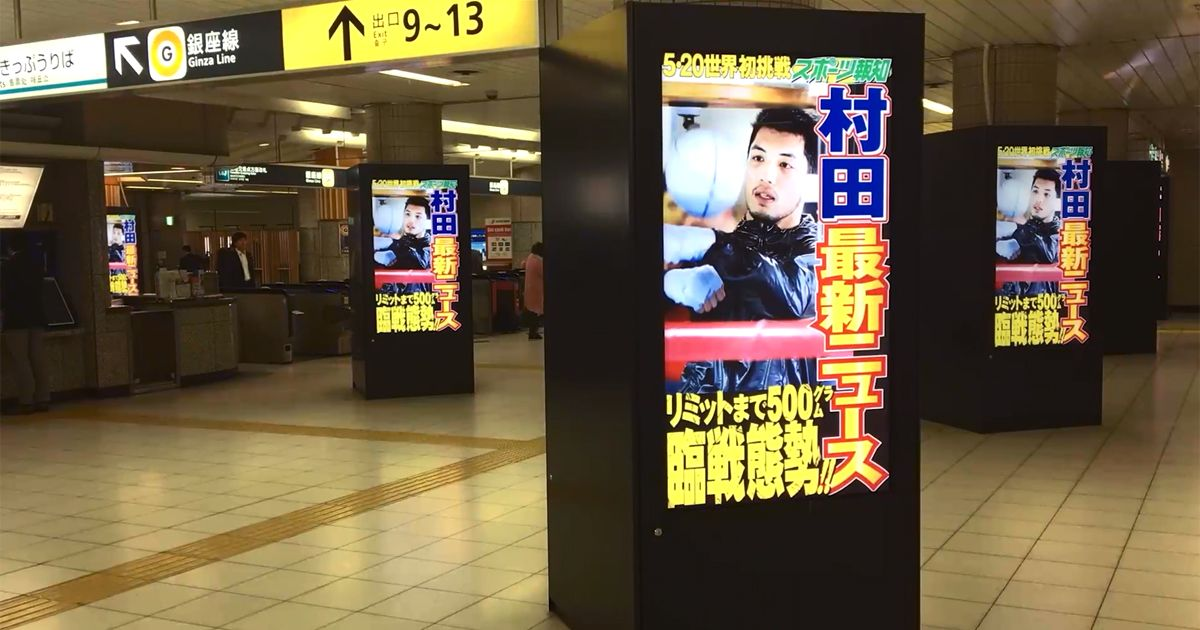 Using train station digital signage owned by Metro Ad Agency Co., Ltd., Dentsu produced Dynamic DOOH adverts linked to 3rd party external data with the aim of expanding awareness, promoting ticket sales and increasing the audience for Japanese boxer Ryota Murata's title match