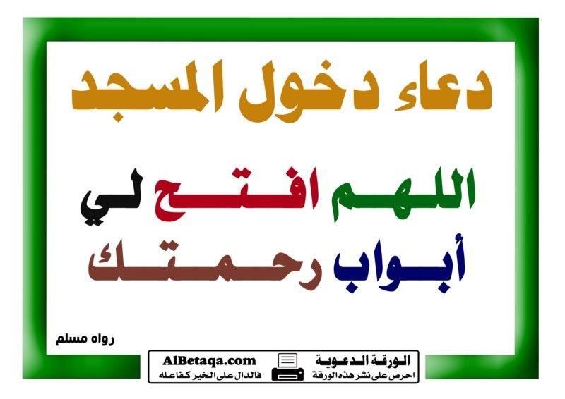 دعاء دخول المسجد أذذكار Arabic Calligraphy