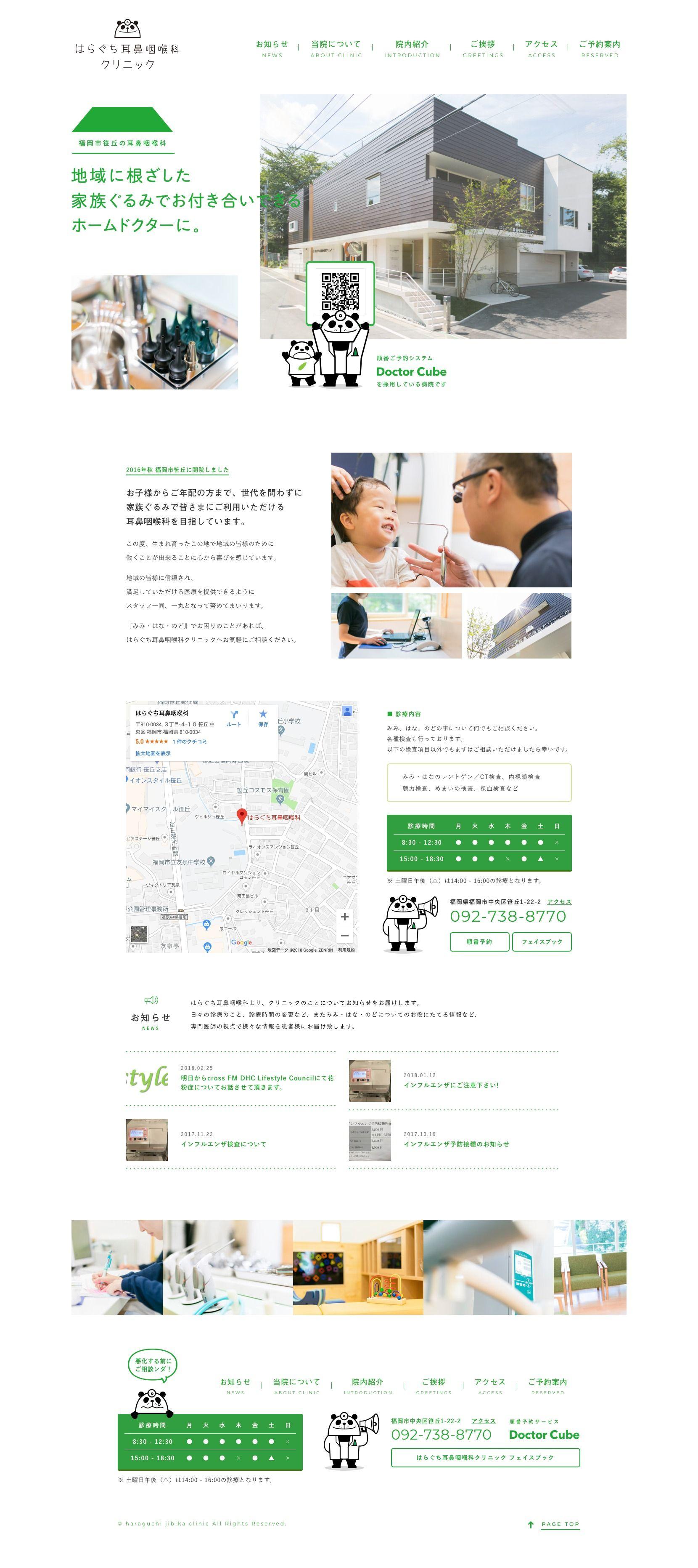 福岡市笹丘の耳鼻咽喉科 はらぐち耳鼻咽喉科クリニック 1guu 医療デザイン クリニックデザイン Lp デザイン