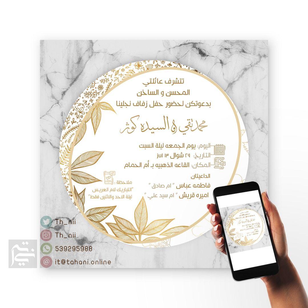 بطاقة دعوة حفل تخرج مفرغة تصميم تصاميم اطار ثيم ثيمات خلفية خريج خريجة التخرج مولود حفلات Iphone Wallpaper Quotes Love Wedding Card Frames Graduation Wallpaper