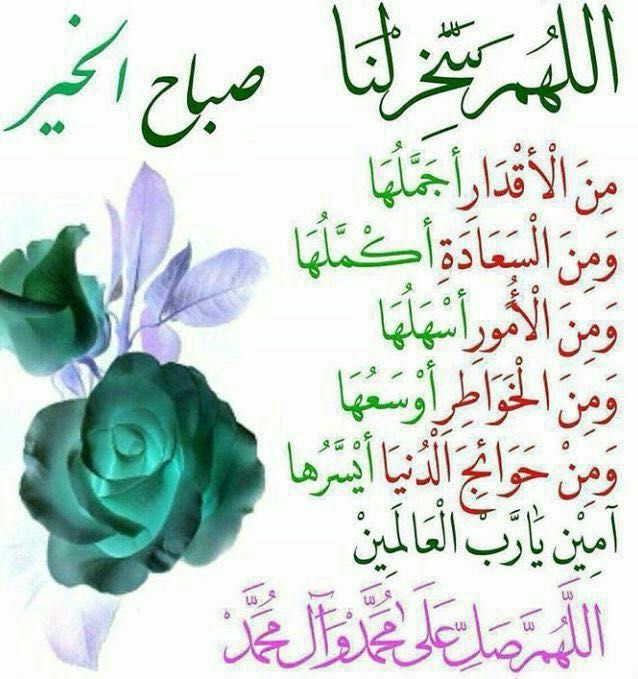 Pin By Hasna El Achi On مساء Beautiful Morning Messages Good Morning Arabic Muslim Greeting