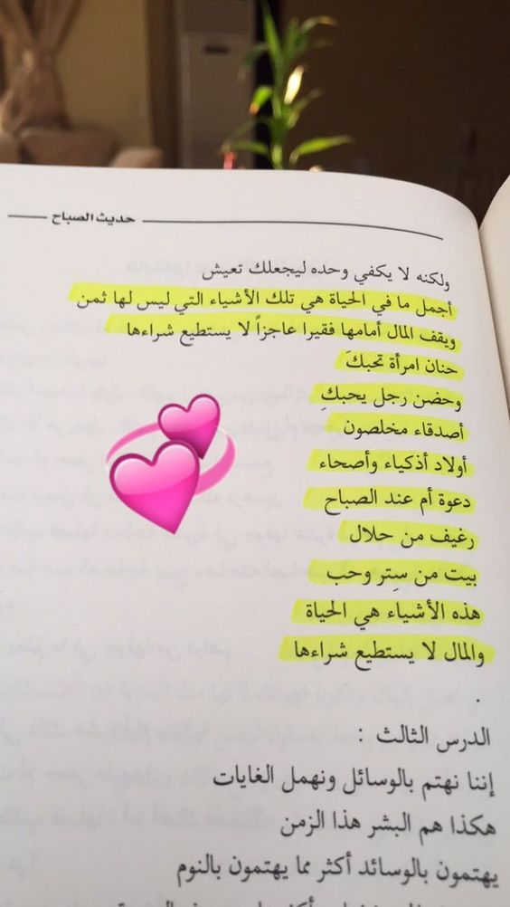 بن ساعدة (@adhamsharkawi) on Twitter is part of Arabic love quotes -