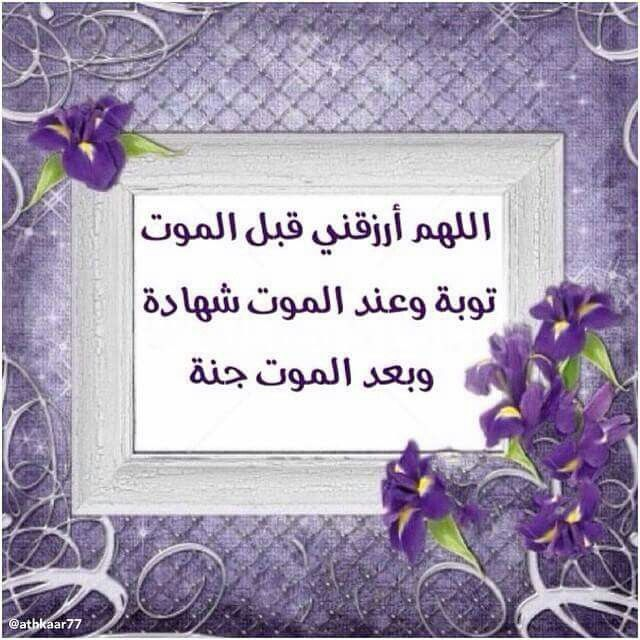اللهم أرزقني قبل الموت Islam Islamic Art Instagram