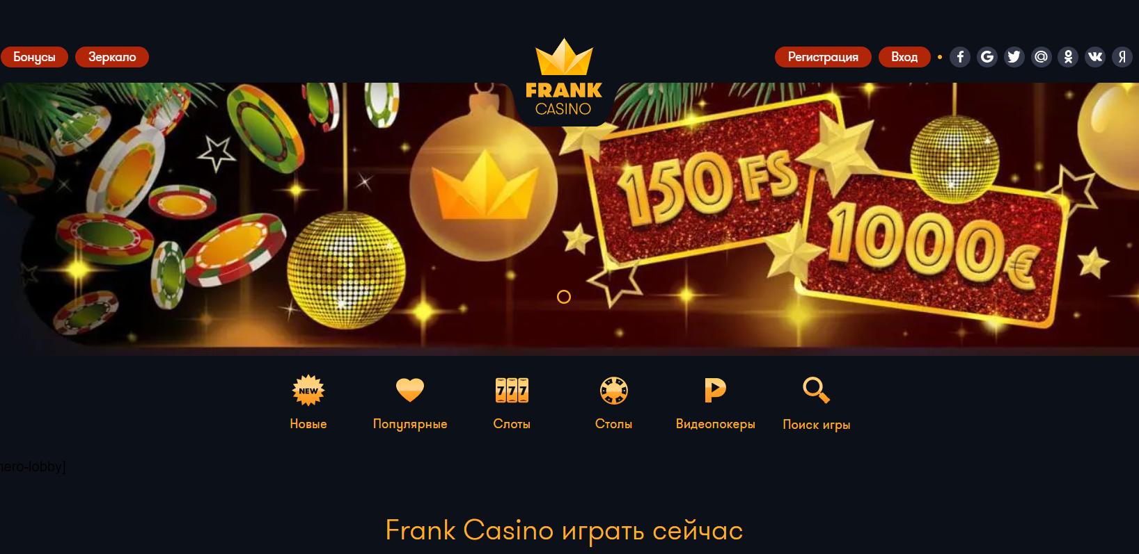 Онлайн казино frank casino игровые автоматы вулкан casino vulcan com