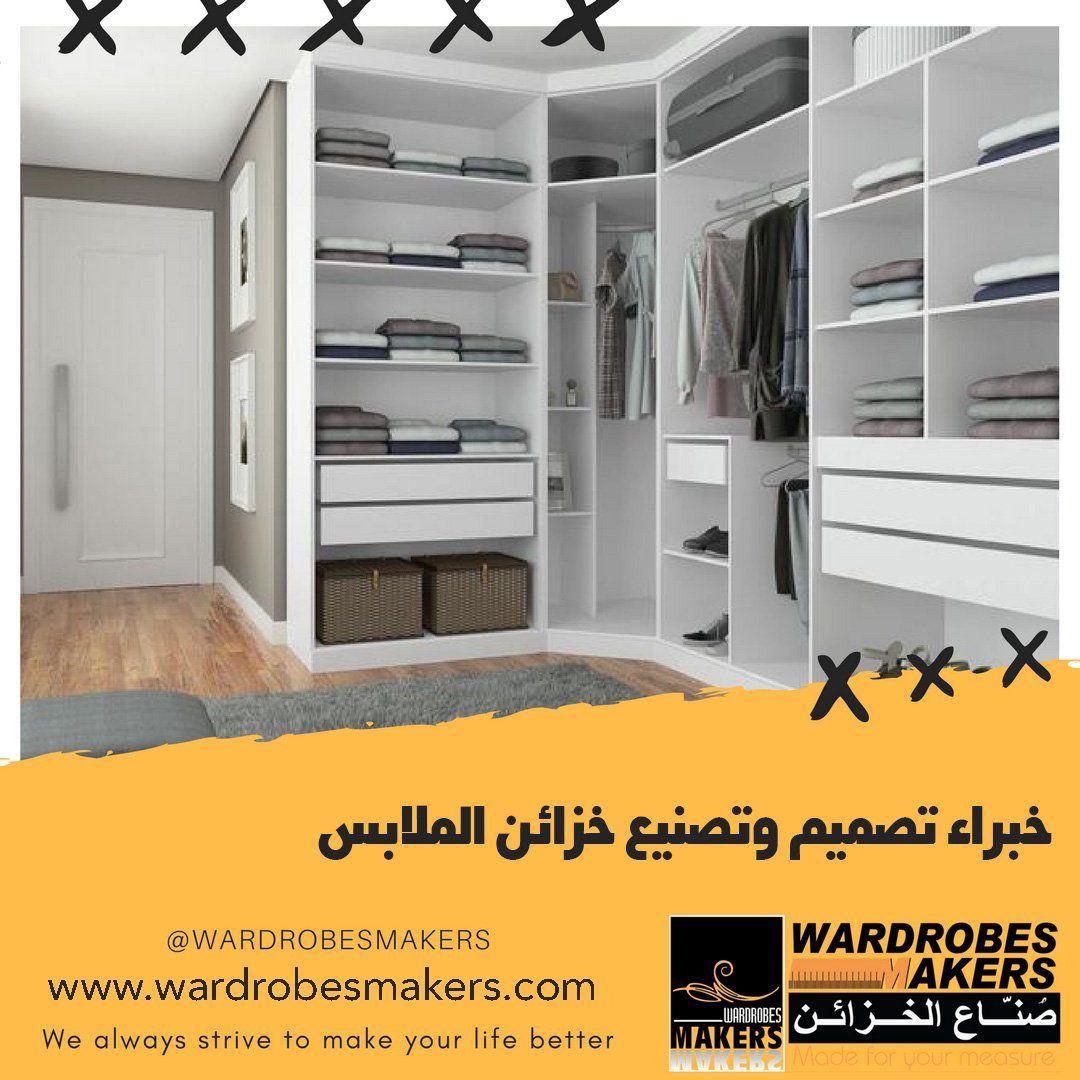 نظام تصميم وتصنيع خزائن الملابس نظام الخزانة سيساعدك على تحقيق الاستفادة القصوة من المساحة المتوفرة لديك التخطيط الجيد لاماكن العلاقا Home Home Decor Decor