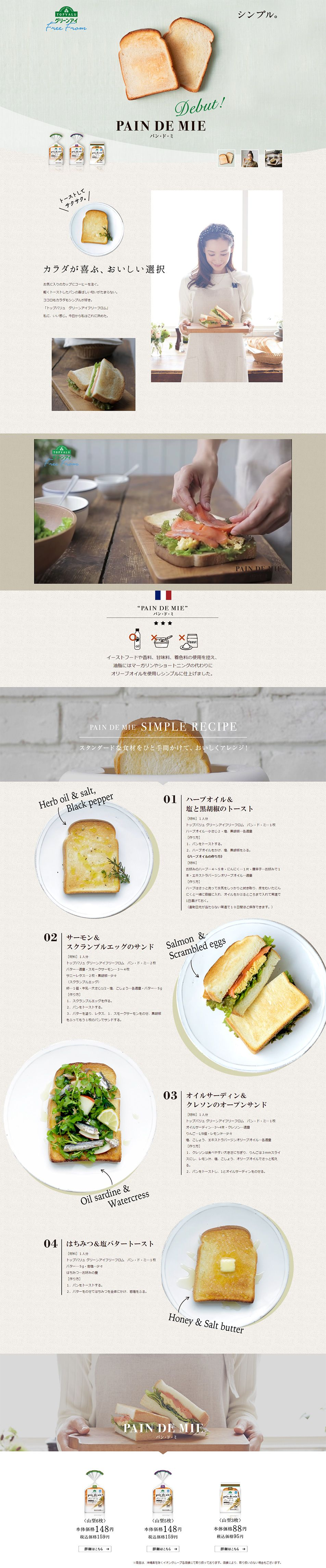 PAIN DE MIE【食品関連】のLPデザイン。WEBデザイナーさん必見!ランディングページのデザイン参考に(シンプル系)