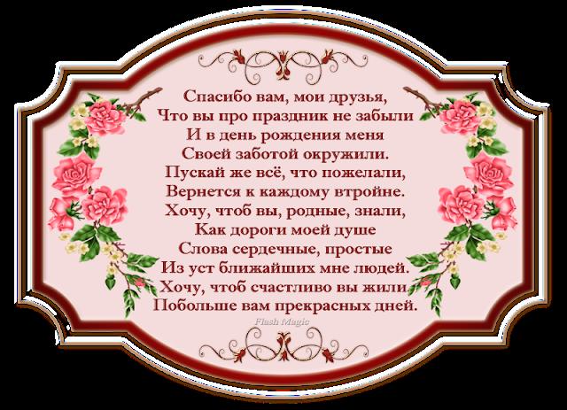 spasibo-za-pozdravleniya-slovami-otkritka foto 4