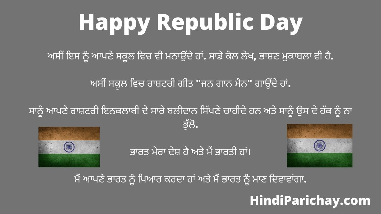 Speech On Republic Day 2020 In Punjabi Republic Day Republic Day Speech Republic
