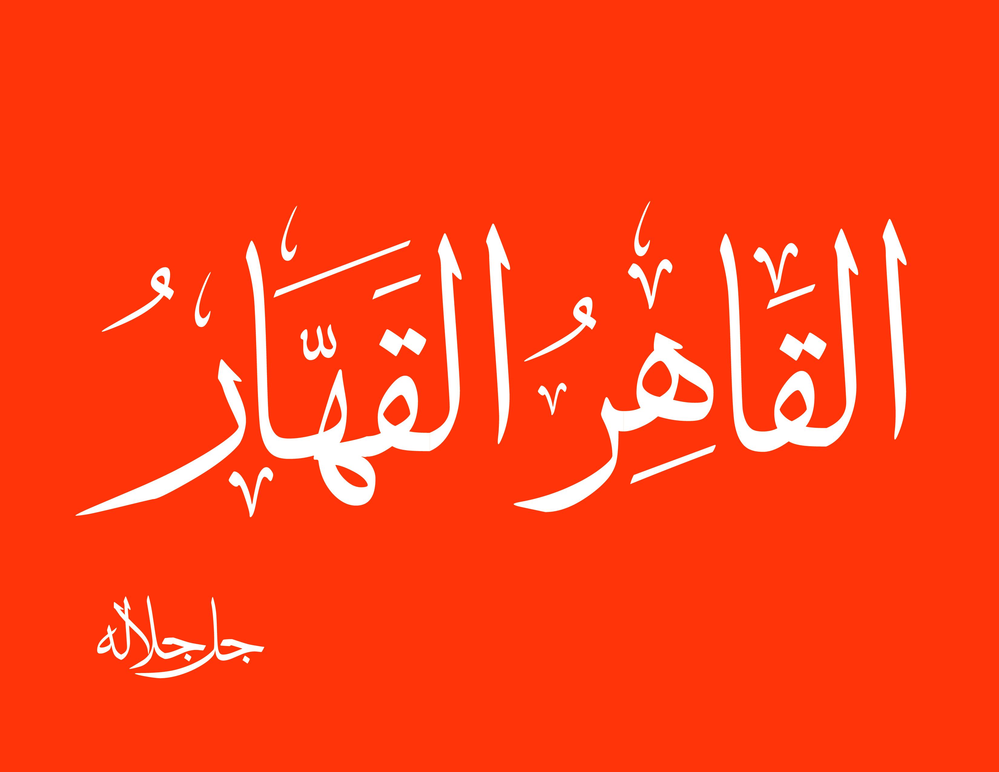 تابع شرح أسماء الله الحسنى للأطفال الحق الواسع القاهر القهار Arabic Calligraphy Calligraphy