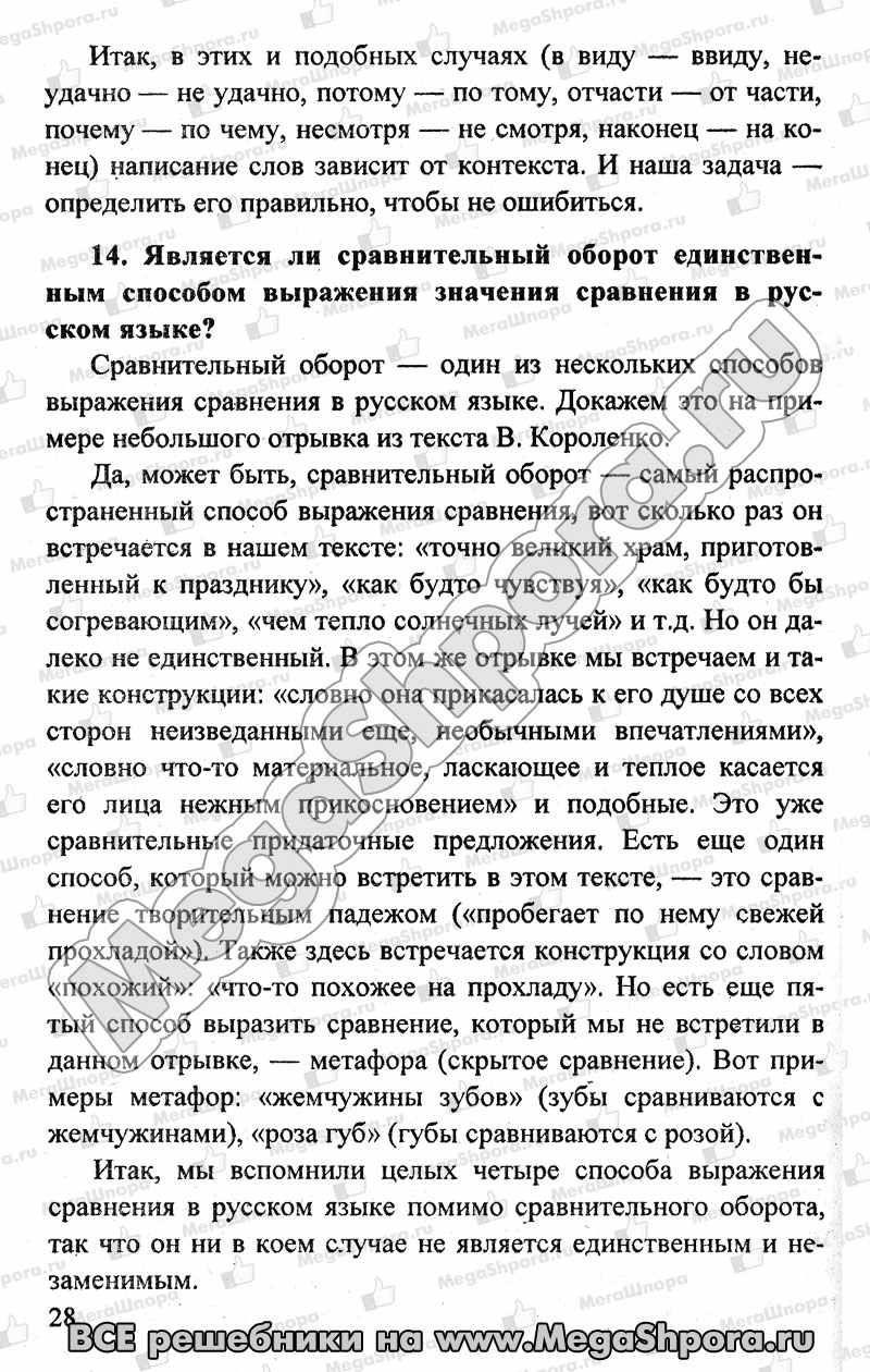 Скачать Решебник По Астрономии 11 Класс Галузо Голубев Шимбалев
