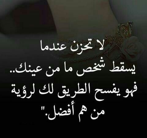 Pin By Lelean On كلمات لها معنى Arabic Words Arabic Quotes Lovely Quote