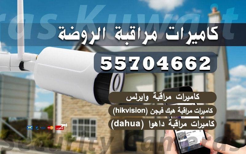 فني كاميرات مراقبة الروضة 55704662 بيع تركيب صيانة Camera Security Camera Lockscreen