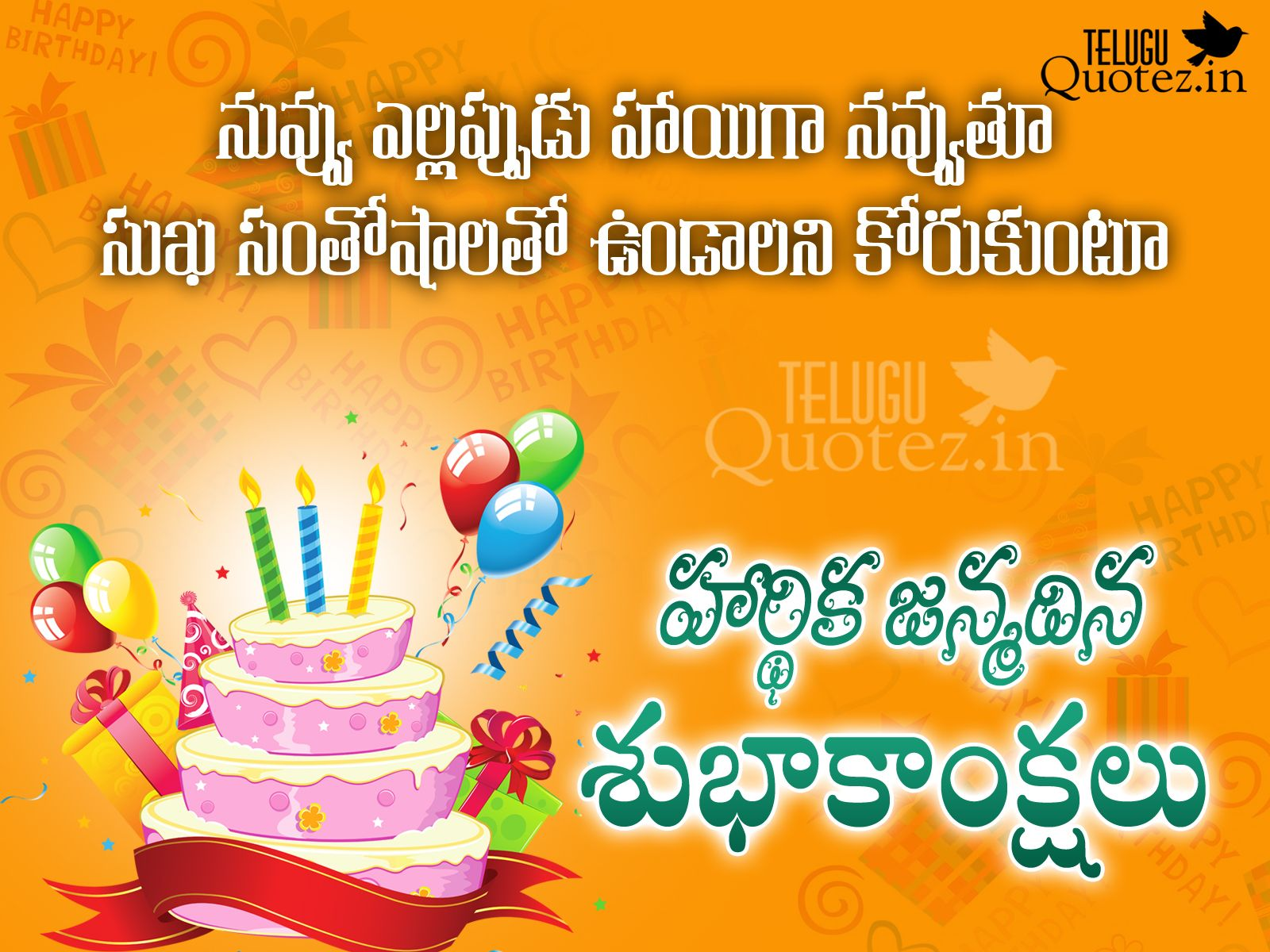 Happy Birthday Wishes Greeting In Telugu Language Happy Birthday