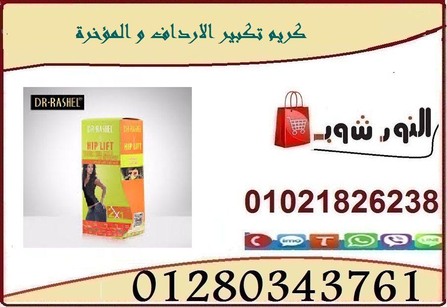 كريم تكبير الارداف و المؤخرة Dr Rashel 2 1 Hip Lift Cream Convenience Store Products Convenience Store Convenience