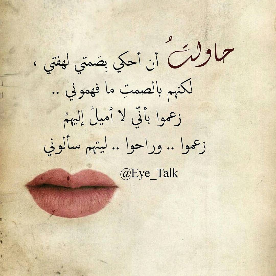 Instagram Photo By قهوة Coffee May 14 2016 At 4 50pm Utc Arabic Love Quotes Instagram Arabic Quotes