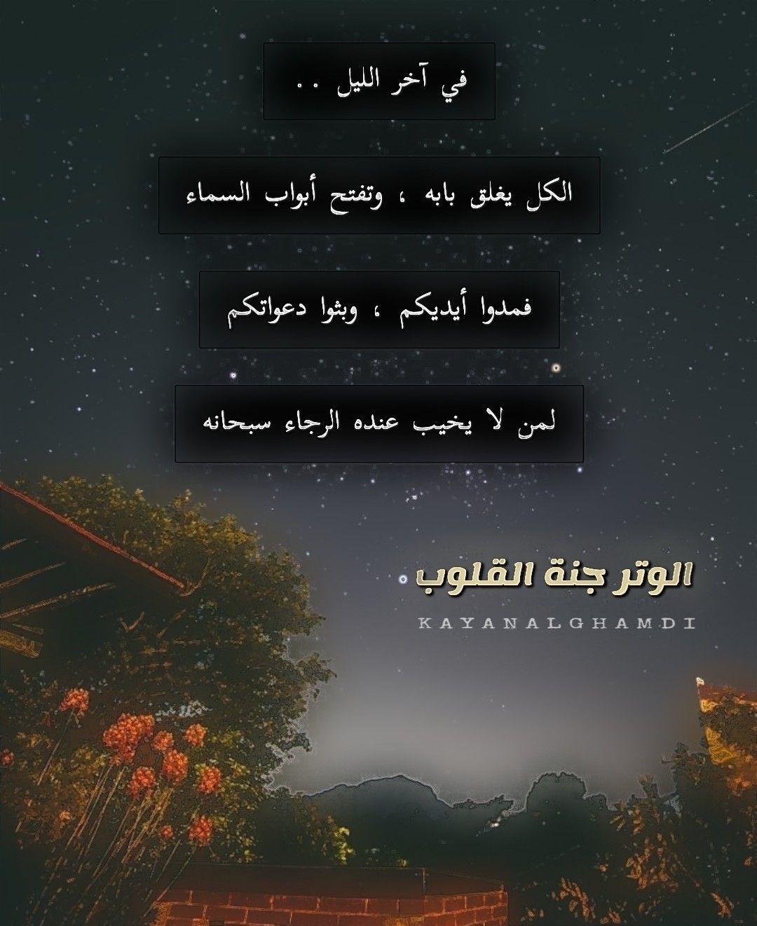 Pin By أم ابراهيم الغامدي On الوتر جنة القلوب Lockscreen Screenshot Lockscreen Screenshots
