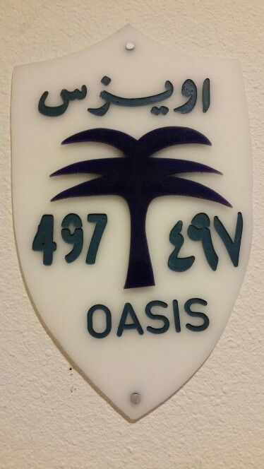 This is a house sign for our villa in Tripoli, Libya, in the