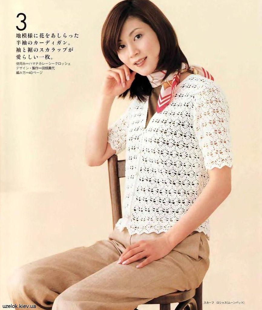 кофты крючком из японских журналов схемы фото
