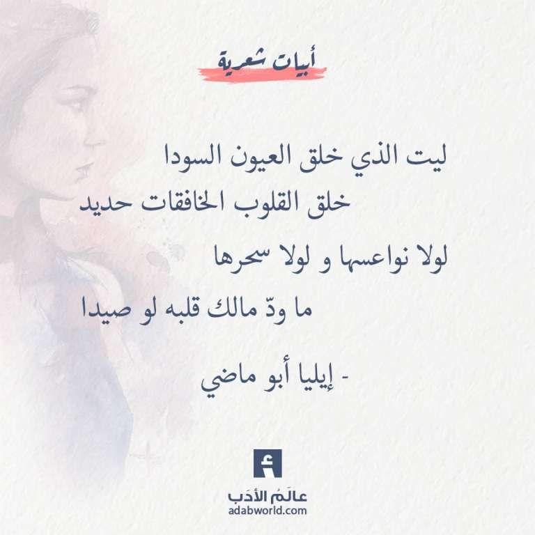 إيليا ابو ماضي ليت الذي خلق العيون السودا عالم الأدب Arabic Poetry Words Quotes