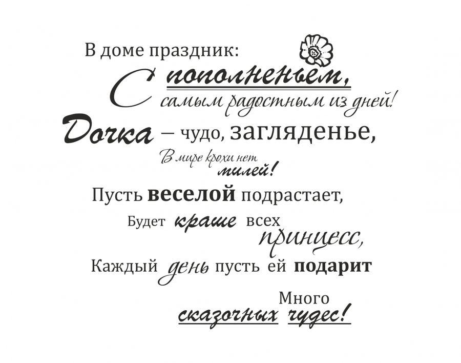 картинки с надписями для дочери