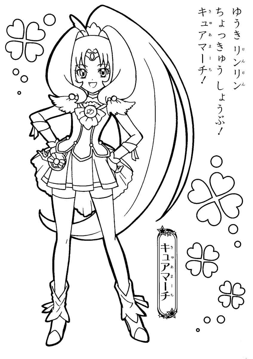 pretty cure coloring pages Google