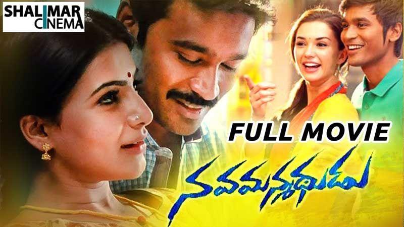 Nava Manmadhudu Find More Movies In Www Fashionandfilms Club Good Movies To Watch Telugu Movies Download Full Movies