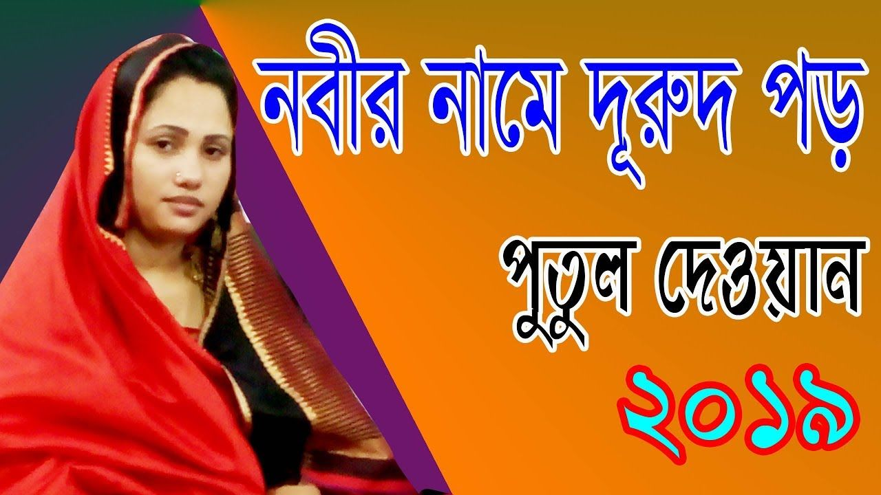 Bangla Baul Gaan Baul Putul Dewan Aska Mohabot Poyda Koro