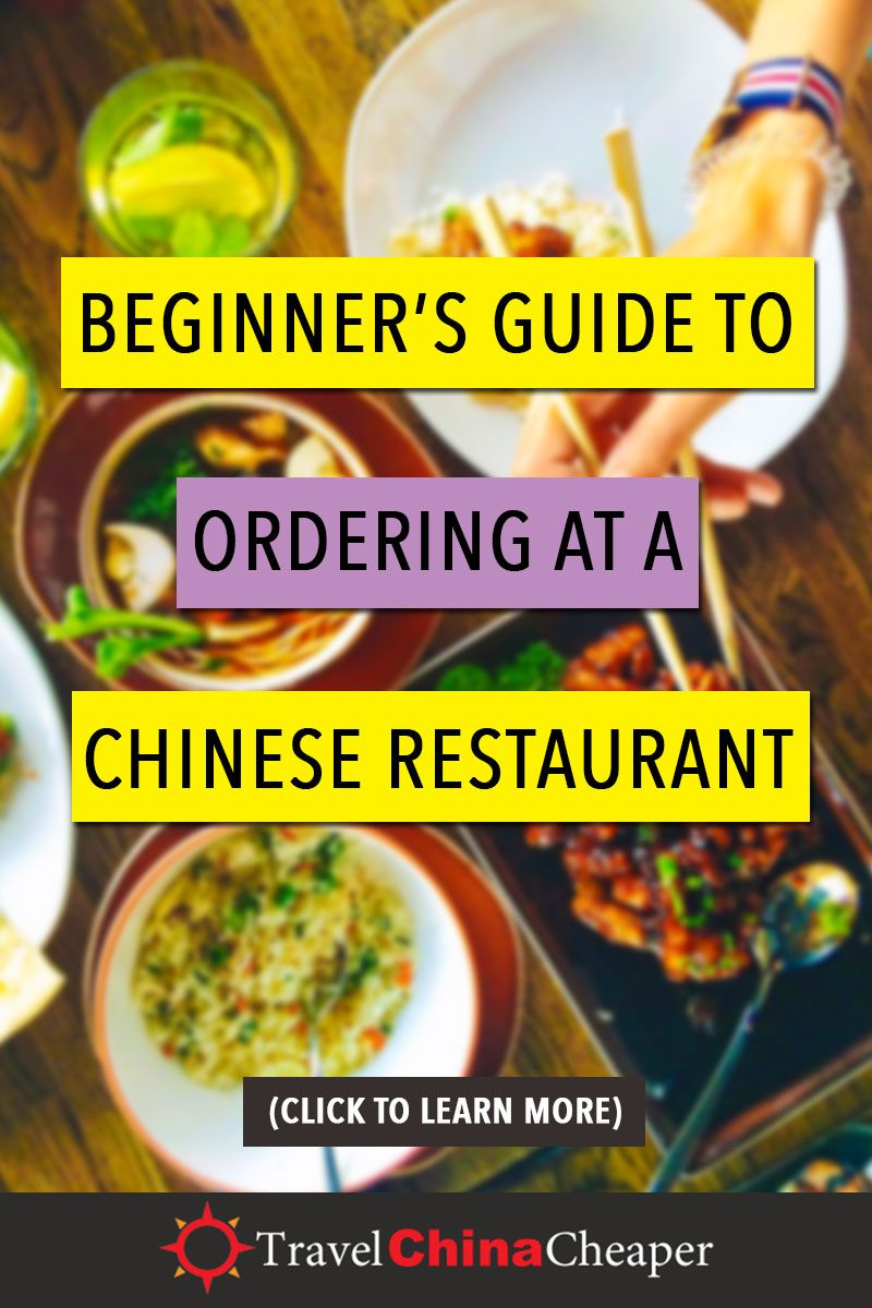 It S Crazy To Think Of How Many People Travel To China And Spend Their Time At Starbucks Mcdonalds Or Sub How To Speak Chinese Order Chinese Food China Travel
