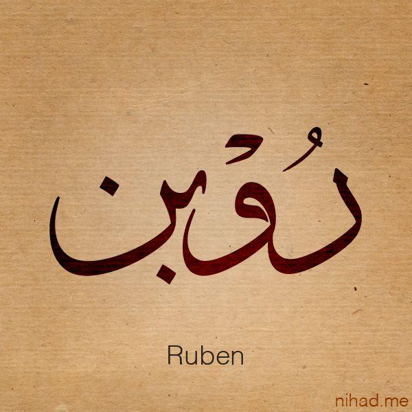 Arabic Digital Calligraphy نهاد ندم خطاط عربي رقمي Tatuajes De Nombres Nombres Caligrafia Tipografia